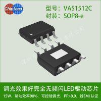 可控硅无频闪调光不抖动驱动电源芯片VAS1512C源自台湾电源驱动ic技术