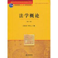 现货正版 法学概论(第十一版)9787511829467