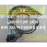 SFF-8087 to SFF-8482 一拖四 Minisas转SAS连接线