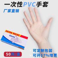 一次性手套PVC 餐饮食品加工清洁透明塑料手套一次性橡胶手套批发