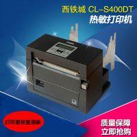 西铁城CL-S400DT工业级热敏条码标签机 快递电子面单物流打印机