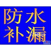 南京江宁防水补漏工程公司13776640997