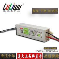 通天王24V0.42A(10W)银白色户外防水LED开关电源 IP67恒压直流