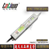 通天王24V0.83A(20W)银白色户外防水LED开关电源 IP67恒压直流