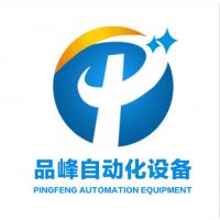 江西品峰自动化设备有限公司