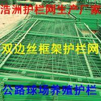 黎城县出售浸塑带边框护栏网#浩洲HL-396