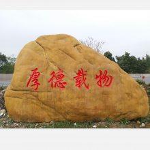 广西奇石刻字过程 医院草坪点缀石 大型黄蜡石图片