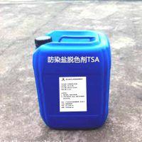 防染盐脱色剂TSA-净之元环保