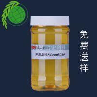 高浓无泡皂洗剂Goon505A 适用染色皂洗 抗沉淀