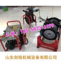 山东创铭CHM250液压半自动pe管焊接机 90-250pe管对接机