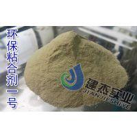 行业领先型煤粘合剂生产厂家