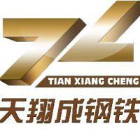 北京天翔成钢铁贸易有限公司