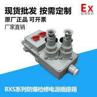 飞策同型号防爆插销箱 BXS系列防爆检修电源插座箱 铝合金材质插座动力箱电话18257775718