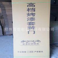 室内门包装15638212223焦作3层瓦楞纸箱 常规尺寸