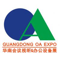 2018华南国际会议视听及办公设备展
