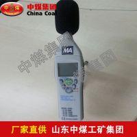 YSD130矿用噪声检测仪,中煤YSD130矿用噪声检测仪厂家直销