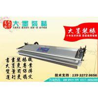 供应DMZBJ-8型大墨智能书画装裱机