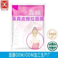 广州紧致提拉收缩毛孔面膜oem代加工护肤化妆品罐装工厂家定制