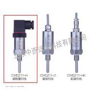 中西dyp插入型温度变送器(具体参数定价) 库号:M406714