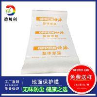 东莞德贝利厂家 免费拿样 装修公司专用地面保护膜 防潮 易清理 可加针织棉