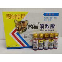 老鼠吃了灭鼠药是什么体验,豹猫老鼠药6ml水剂厂家批发