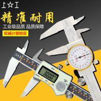 上工高精准不锈钢带表卡尺0-150mm精度0.02