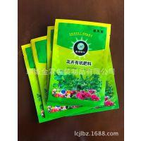 供应平凉花卉肥料包装袋/供应平凉营养土包装袋,可定制生产