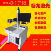 20W30W50W激光打标机包装薄膜片切割热水器阀门发动机电热管雕刻刻字机