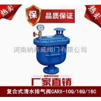 郑州纳斯威CARX复合式清水排气阀产品现货