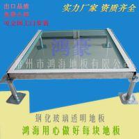 供应鸿豪机房透明高架钢化玻璃 可视防静电地板监控室高架架空地板机房地板