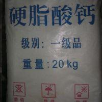 发泡板专用硬脂酸钙 水泥添加剂 自主生产 国产 稳定性好
