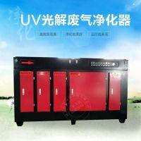UV光氧净化器废气处理设备 光氧催化器使用效果首信环保定制