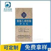 江苏浪花厂家外观印刷美观防潮的碳酸钙纸塑复合包装袋