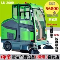 柳宝LB-2000全封闭驾驶式无尘扫地车