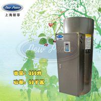 上海新宁500平米采暖热水器350升50千瓦热水器NP350-50