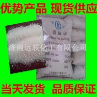 供应国标工业、农用硫酸铵 化肥硫铵直销