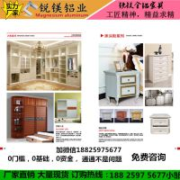 锐镁生产铝合金型材 定制铝合金衣柜