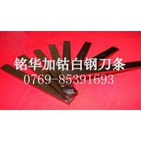 供应含钴白钢刀 超硬白钢刀片 瑞典进口白钢刀条 切不锈钢专用