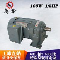 非标定做齿轮减速马达GH18-100-50S三相万鑫无噪音卧式齿轮减速电机
