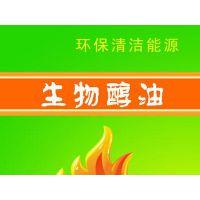 生物醇油燃料北京新能源厂家