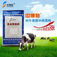 青海中博特采食量高减少应激降低成本北京厂家直供预混料育肥牛专用