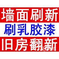 南京房屋装修内墙翻新,店面办公室改造,墙面粉刷修补施工