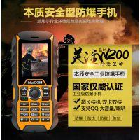 本安防爆终端三防手机 本质安全型化工防爆手机 防爆智能手机