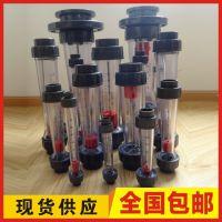 厂家销售塑料转子流量计 气体流量计 液体流量计