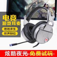速钛 电脑游戏头戴式耳机有线麦克风 7.1发光电竞网吧吃鸡耳机