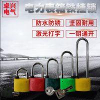 专业供应 电力表箱挂锁塑料挂锁 耐腐蚀通开表箱锁 塑钢电箱挂锁