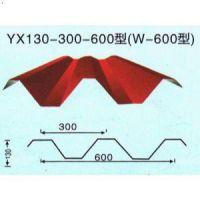 供应彩钢压型板YX130-300-600
