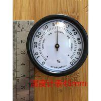45mm直径指针式干燥箱保湿盒湿度计表工厂直销恒湿柜价廉物美