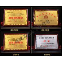 河南实木奖牌制作厂家,加盟商金箔授权牌,广东知名品牌木制雕刻奖牌订做腾洪
