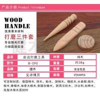 健木皮革修边工具皮边宽槽细头打磨修边圆木棒木柄皮带修边打磨棒